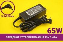 Зарядное устройство [блок питания] для ноутбука Asus 19V 3.42A 65W 5.5x2.5mm   030035
