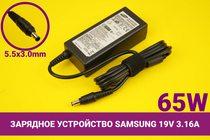 Зарядное устройство [блок питания] для ноутбука Samsung 19V 3.16A 65W 5.5x3.0mm с иглой | 030038