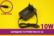 Зарядное устройство [блок питания] для планшета DNS 5V 2A 2.5x0.7mm | 030039