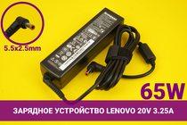 Зарядное устройство [блок питания] для ноутбука Lenovo IdeaPad 20V 3.25A 65W 5.5х2.5mm | 030040