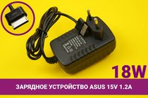 Зарядное устройство [блок питания] для планшета Asus TF600 15V 1.2A 18W | 030042