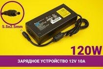 Зарядное устройство [блок питания] 12V 10A 120W 5.5x2.5mm | 030044
