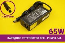 Зарядное устройство [блок питания] для ноутбука Dell Inspiron 19.5V 3.34A 65W 7.4x5.0mm с иглой | 030045