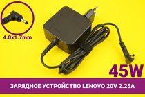 Зарядное устройство [блок питания] для ноутбука Lenovo 20V 2.25A 45W 4.0x1.7mm | 030048