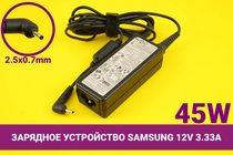 Зарядное устройство [блок питания] для планшета Samsung XE700T1C 12V 3.33A 45W 2.5x0.7mm | 030051