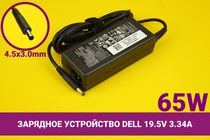 Зарядное устройство [блок питания] для ноутбука Dell Inspiron 19.5V 3.34A 65W 4.5x3.0mm с иглой | 030054