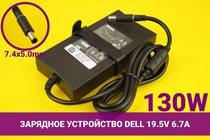 Зарядное устройство [блок питания] для ноутбука Dell 19.5V 6.7A 130W 7.4x5.0mm с иглой | 030055