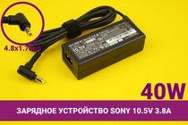 Зарядное устройство [блок питания] для ноутбука Sony Vaio 10.5V 3.8A 40W 4.8x1.7mm | 030058