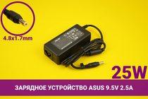 Зарядное устройство [блок питания] для ноутбука Asus 9.5V 2.5A 25W 4.8x1.7mm   030063