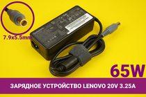 Зарядное устройство [блок питания] для ноутбука Lenovo ThinkPad 20V 3.25A 65W 7.9x5.5mm с иглой | 030064