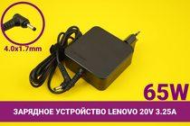 Зарядное устройство [блок питания] для ноутбука Lenovo 20V 3.25A 65W 4.0x1.7mm | 030066