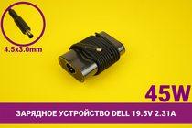 Зарядное устройство [блок питания] для ноутбука Dell Inspiron 19.5V 2.31A 45W 4.5x3.0mm с иглой | 030067