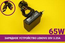 Зарядное устройство [блок питания] для ноутбука Lenovo Yoga 20V 3.25A 65W | 030078