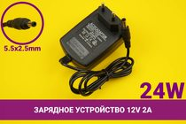 Зарядное устройство [блок питания] для монитора 12V 2A 5.5x2.5mm | 030080