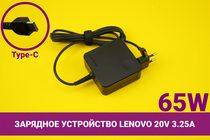 Зарядное устройство [блок питания] для ноутбука Lenovo Yoga 20V 3.25A 65W USB Type-C | 030085