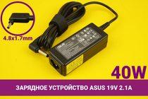 Зарядное устройство [блок питания] для ноутбука Asus 19V 2.1A 40W 4.8x1.7mm   039025