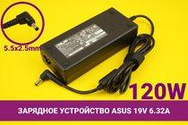 Зарядное устройство [блок питания] для ноутбука Asus 19V 6.32A 120W 5.5x2.5mm | 039026