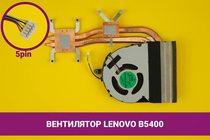 Вентилятор (кулер) для ноутбука Lenovo B5400 | 049121