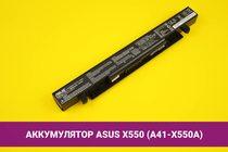 Аккумулятор (батарея) для ноутбука Asus X550 (A41-X550A) 2950mAh 44Wh 15V | 020018