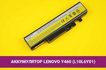 Аккумулятор (батарея) для ноутбука Lenovo Y460 (L10L6Y01) 5200mAh 58Wh 11.1V | 020119