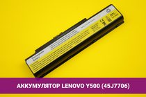 Аккумулятор (батарея) для ноутбука Lenovo Y500 (45J7706) 5200mAh 53Wh 10.2V | 029050