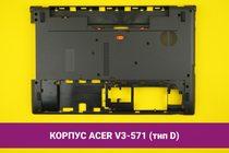 Корпус для ноутбука Acer Aspire V3-571G нижняя часть | 100010D