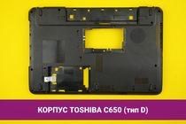 Корпус для ноутбука Toshiba C650 нижняя часть | 100029D