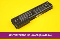 Аккумулятор (батарея) для ноутбука HP ProBook 6460b (QK642AA) 5200mAh 56Wh 10.8V | 020075