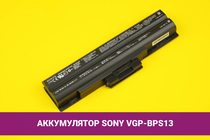 Аккумулятор (батарея) для ноутбука Sony VGN-CS (VGP-BPS13) 4400mAh 48Wh 11.1V | 020130