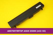 Аккумулятор (батарея) для ноутбука Asus S5000 (A32-S5) 4400mAh 48.84Wh 11.1V | 029046
