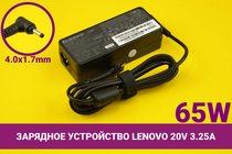 Зарядное устройство [блок питания] для ноутбука Lenovo 20V 3.25A 65W 4.0x1.7mm | 030066-1