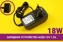 Зарядное устройство [блок питания] для планшета Acer Iconia Tab W510 12V 1.5A 18W | 030079