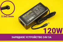 Зарядное устройство [блок питания] 24V 5A 120W 5.5x2.5mm | 030088