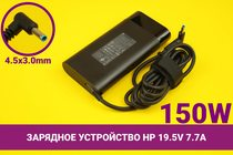 Зарядное устройство [блок питания] для ноутбука HP 19.5V 7.7A 150W 4.5x3.0mm с иглой | 030089