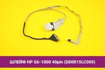 Шлейф матрицы (экрана) для ноутбука HP Pavilion G6-1000 40pin (DD0R15LC000) | 050006