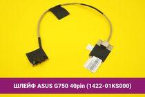 Шлейф матрицы (экрана) для ноутбука Asus G750JX 3D 40pin (1422-01KS000) | 050009