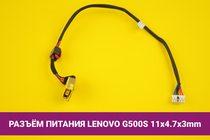 Разъём питания для ноутбука Lenovo G500 11x4.7x3mm с кабелем | 060011