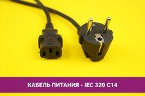 Кабель питания - IEC 320 C13 1.8m | 070001