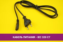 Кабель питания - IEC 320 C7 1.8m | 070002
