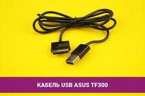 Кабель USB для Asus TF300 40pin | 070003