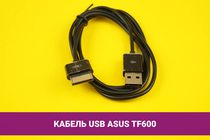 Кабель питания для Asus Vivotab RT TF600 1m | 070004
