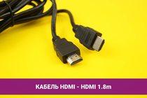 Кабель HDMI - HDMI 1.8m   070005