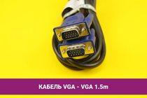 Кабель VGA - VGA 1.5m   070008