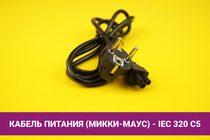 Кабель питания (микки-маус) - IEC 320 C5 1.8m | 070009