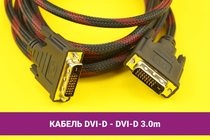 Кабель DVI-D - DVI-D Dual Link 3.0m   070010