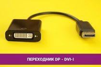 Переходник DisplayPort (DP) - DVI-I   070015