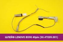 Шлейф матрицы (экрана) для ноутбука Lenovo B590 40pin (50.4TE09.001) | 100004s