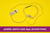 Шлейф матрицы (экрана) для ноутбука Lenovo Ideapad G500 40pin (DC02001PR00) | 100016s