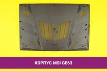 Корпус для ноутбука MSI GE63 нижняя часть (поддон) | 100040d