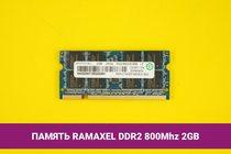 Оперативная память SO-DIMM для ноутбука Ramaxel DDR2 800Mhz PC2-6400 2Gb | 120301_R_used